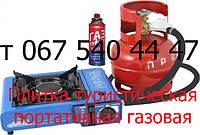 Плитка газовая туристическая в кейсе для приготовления пищи и обогрева