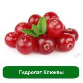 Гидролат Клюквы, 1 литр