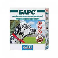 Ошейник Барс от блох и клещей для собак средних пород 50 см