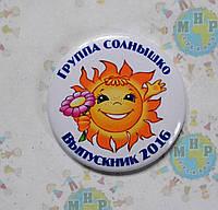 Значки для выпускников Солнышко