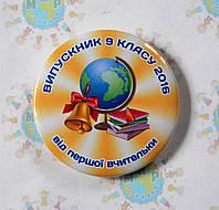 Значок Выпускник 9 класса Глобус