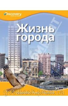 Жизнь города - The Good Book в Одессе