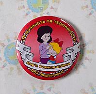 Значки для детского сада в номинации