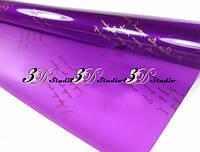 Пленка флористическая тонированная однотонная фиолетовая с золотыми надписями