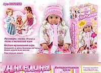 Интерактивная кукла Ангелина с картой памяти,