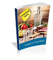 Книга рецептов приготовления самогона