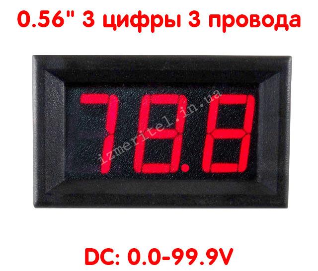 Цифровой вольтметр 0.56 DC 0.0-100V