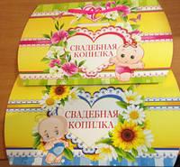 Копилка свадебная на конкурс ПАРА на девочку и на мальчика