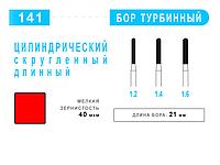 Бор цилиндрический скругленный длинный турбинный  141 мелкое зерно. ⌀ 1.2; 1.4; 1.6 (красн) 21mm