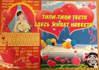 """Плакат """"Выкуп Невесты"""""""