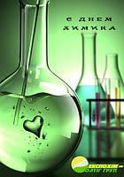 Вітаємо з Днем Хіміка!