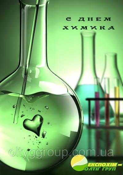 Поздравляем с Днем Химика!