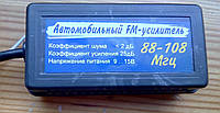 Підсилювач автомобiльний FM (88-108MHz)