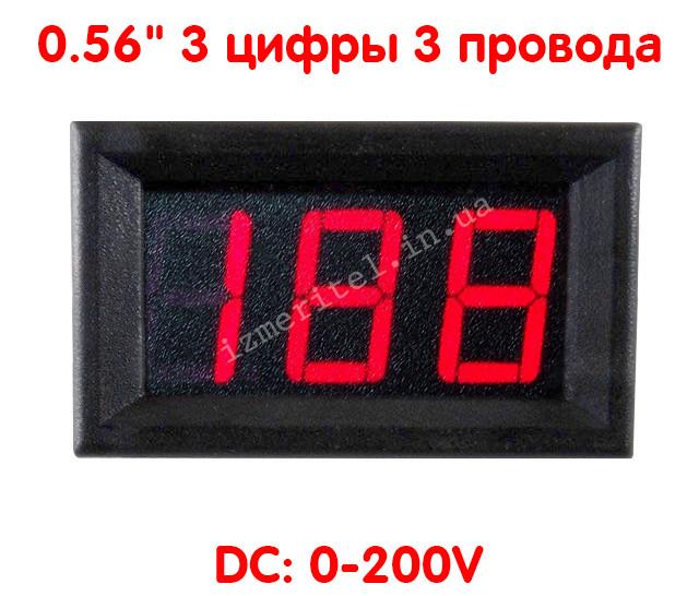 Цифровой вольтметр 0.56 DC 0.0-200V