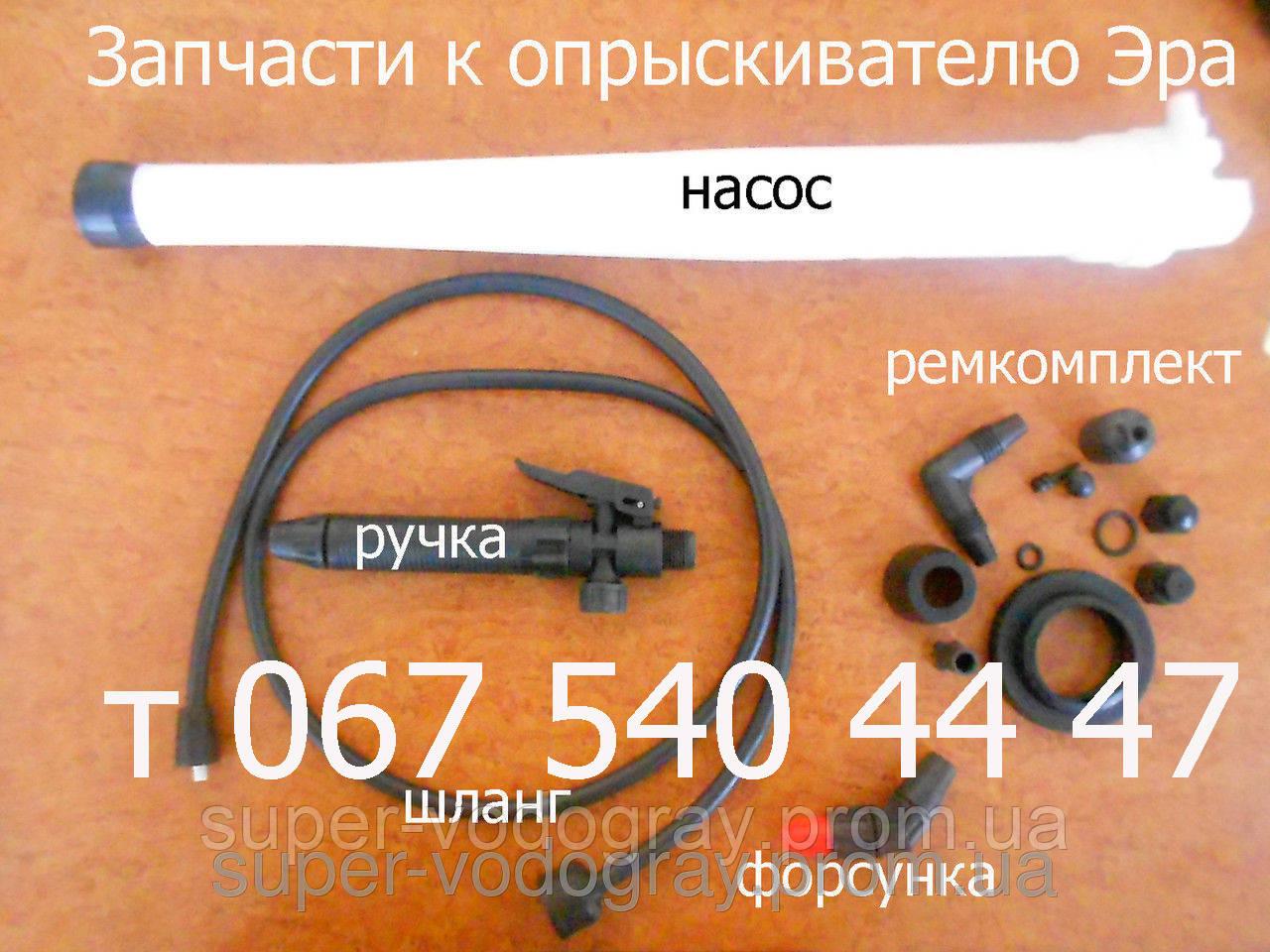 """Запчасти для опрыскивателя Эра - Интернет-магазин """"Водограй"""" в Полтаве"""