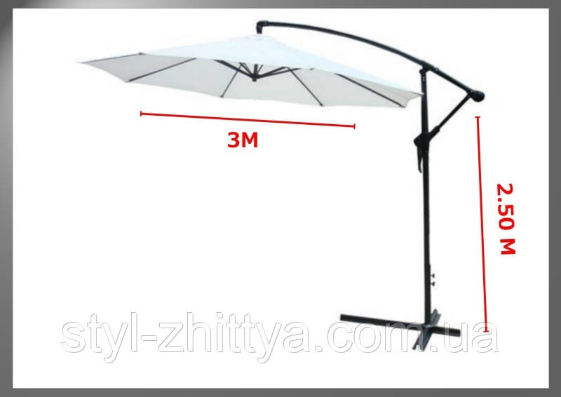 Садовий зонт 3м, на боковій стійці. КРЕМОВИЙ