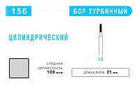Бор цилиндрический турбиный 156  среднее зерно. ⌀1.0(медиум) 21mm