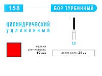 Бор цилиндрический удлиненный турбинный 158  мелкое зерно. ⌀ 1.0 (красн) 21mm