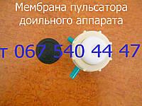 Мембрана,пульсатор для доильного аппарата