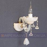 Хрустальное  бра, светильник настенный IMPERIA одноламповое LUX-402140
