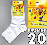 Носки детские белые демисезонные Смалий Украина 20 размер. НДД-08191