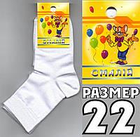 Носки детские белые демисезонные Смалий Украина 22 размер. НДД-08192