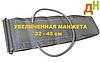 Манжета для электронных тонометров УВЕЛИЧЕННАЯ (32-45 см)