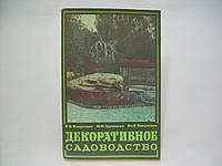 Вакуленко В.В. и др. Декоративное садоводство. Пособие для учителей.