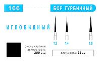 Бор игловидный турбин. 166   суп.крупное зерно. ⌀ 1.2; 1.4; 1.8 (черн.) 25mm