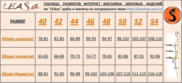 Меховая безрукавка из кролика www.leashop.com.ua