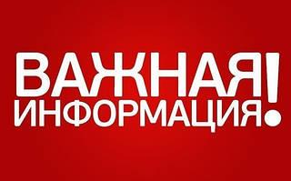 Внимание!!! Изменение номера Киевстар!!!