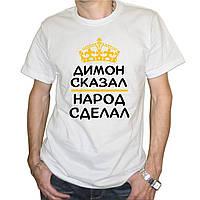 """Мужская футболка """"Димон сказал - народ сделал"""""""