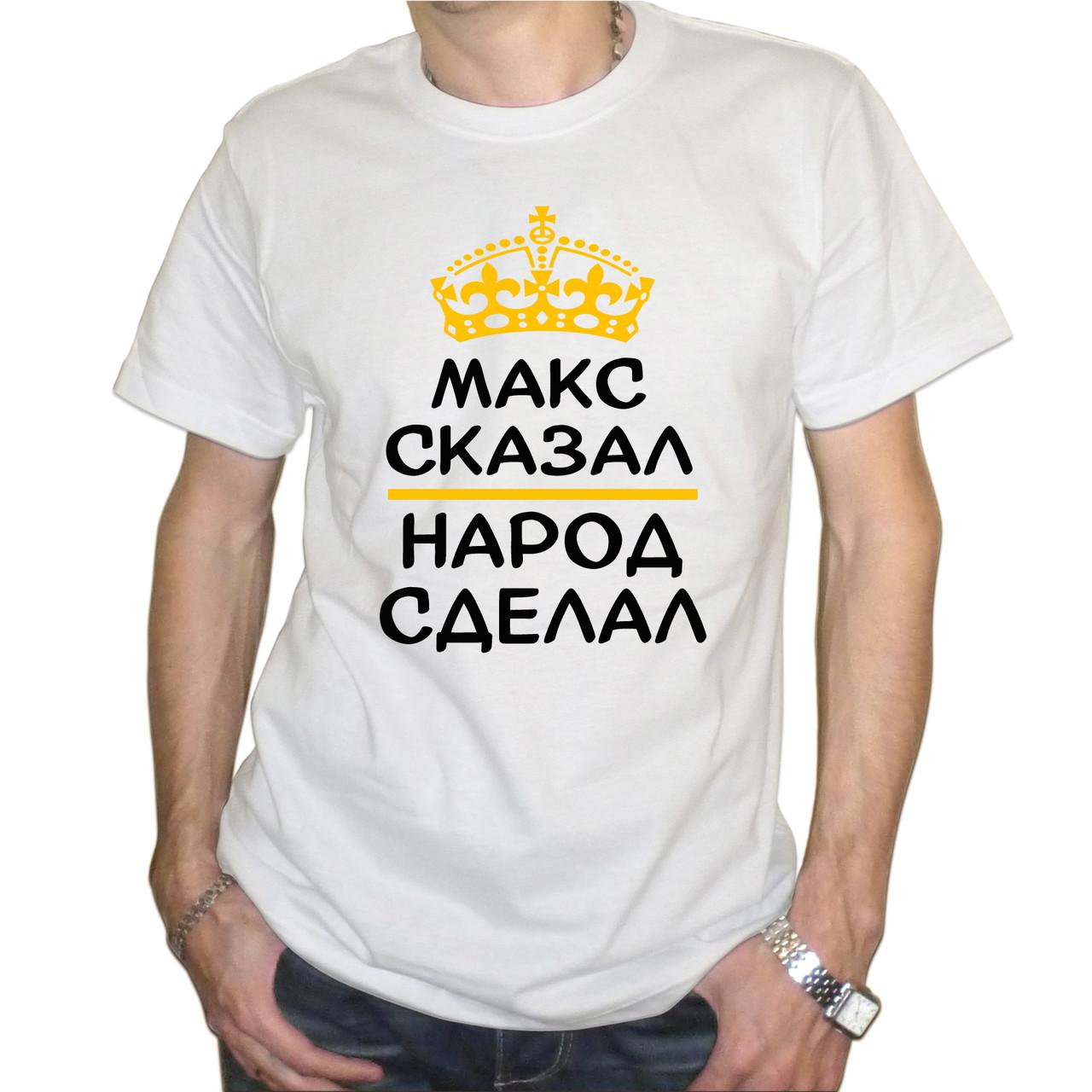"Мужская футболка ""Макс сказал - народ сделал"""