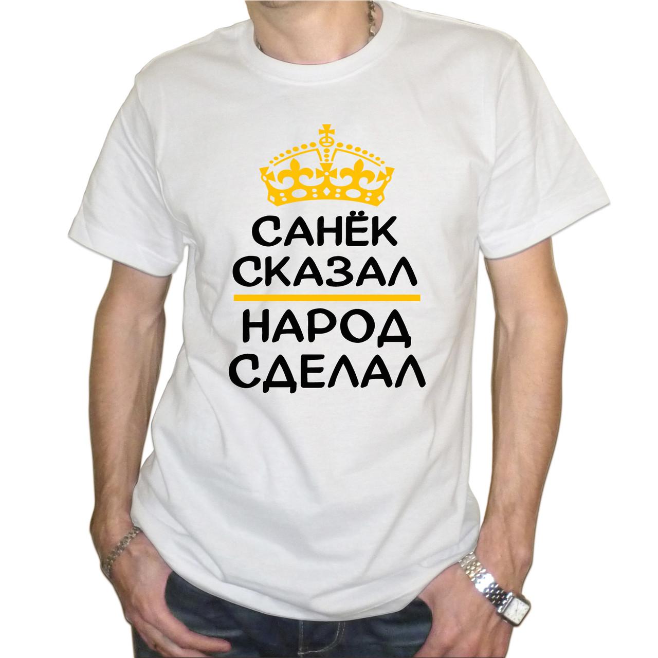 """Мужская футболка """"Санек сказал - народ сделал"""""""