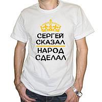"""Мужская футболка """"Сергей сказал - народ сделал"""""""