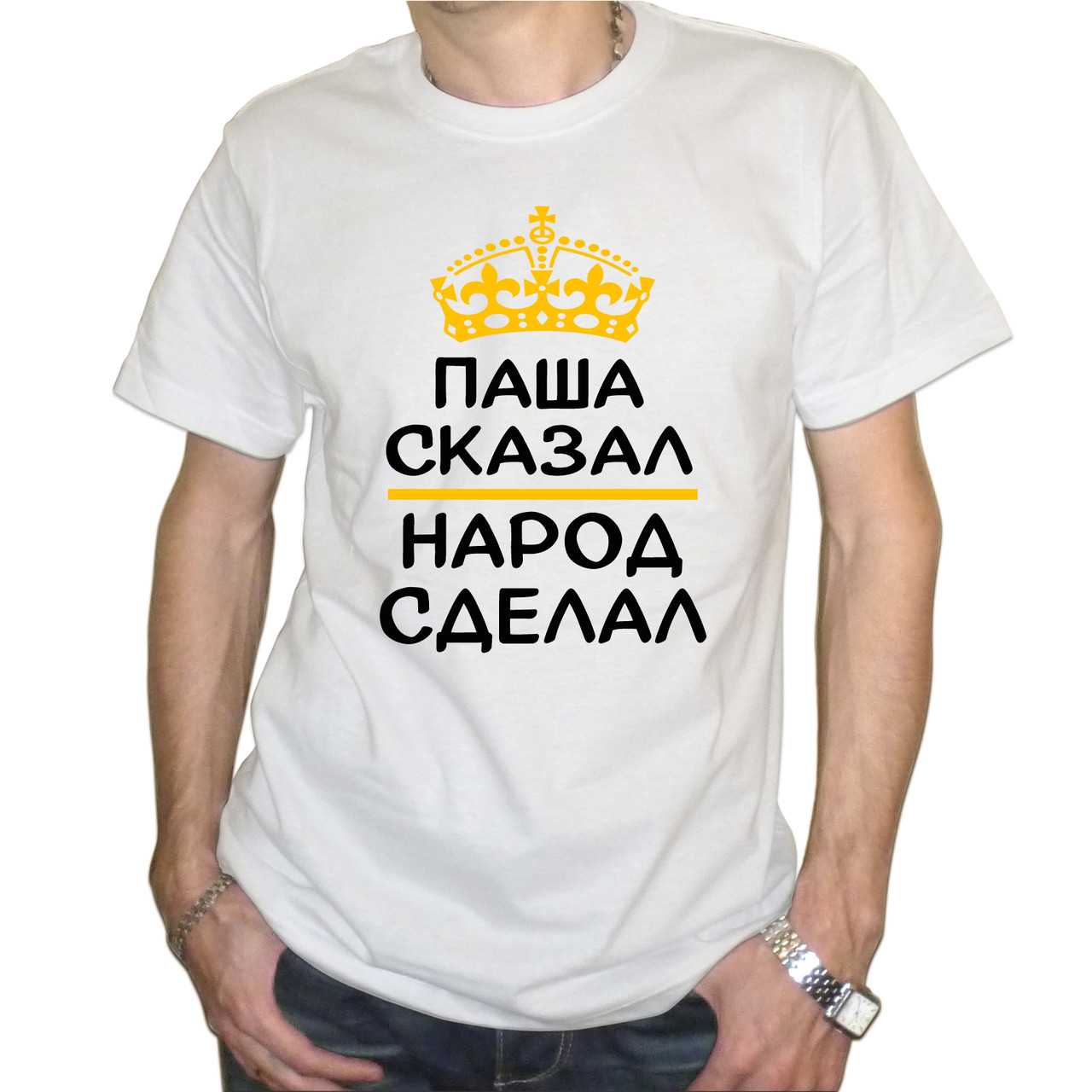 "Мужская футболка ""Паша сказал - народ сделал"""