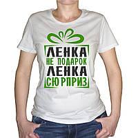 """Женская футболка """"Ленка не подарок"""""""