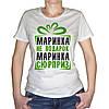 """Женская футболка """"Маринка не подарок"""""""