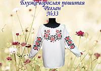 Блуза под вышивку бисером или нитками №33