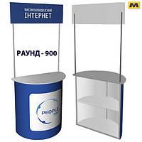 Промостол, промо-стойка с печатью РАУНД-900