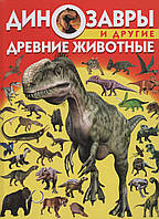 Динозавры и другие древние животные. О. В. Завязкин