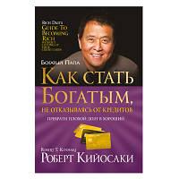 Роберт Кийосаки - Как стать богатым, не отказываясь от кредитов
