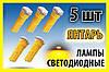 Светодиодные лампы №56-ж желтая T5 светодиодная лампа 12V LED светодиод 5050