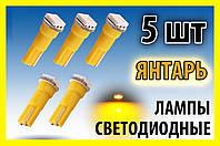 Светодиодные лампы для авто №56-ж LED 5050 желтая T5 светодиодная лампочка светодиод в габариты повороты подсветка номера