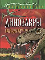 Динозавры. Иллюстрированный путеводитель. А. Малютин