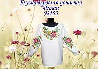 Блуза под вышивку бисером или нитками №153