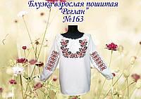 Блуза под вышивку бисером или нитками №163
