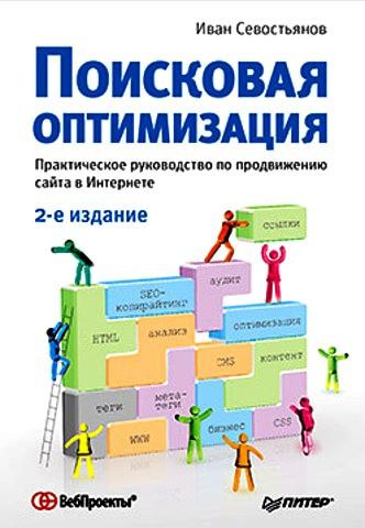Поисковая оптимизация. Практическое руководство по продвижению сайта в Интернете. 2-е издание.