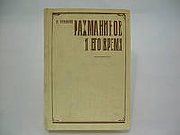 Келдыш Ю. Рахманинов и его время (б/у)., фото 1