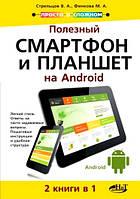 Полезный смартфон и планшет на Аndroid. 2 книги в 1.